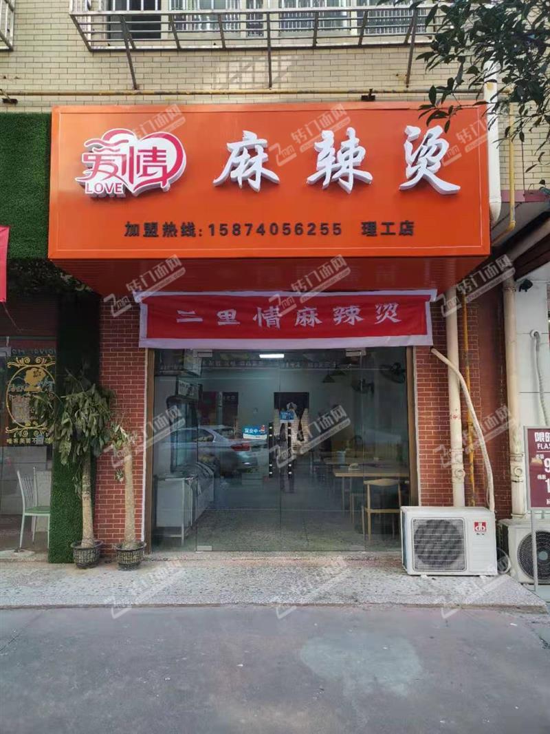急转理工大学对面成熟小区50平米麻辣烫餐饮店